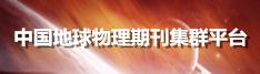中国地球物理期刊集群平台