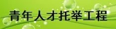 中国地球物理学会青年人才托举工程