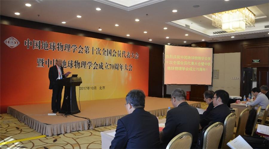 中国地球物理学会第十次会员代表大会在北京隆重召开