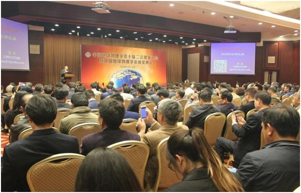 中国地球物理学会十届二次理事扩大会暨中国地球物理学会颁奖典礼在京召开