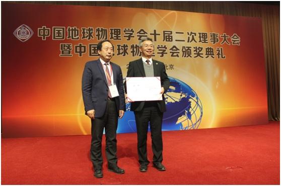 颁发2018年中国地球物理科学技术奖