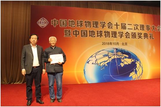 颁发顾功叙地球物理科技发展奖
