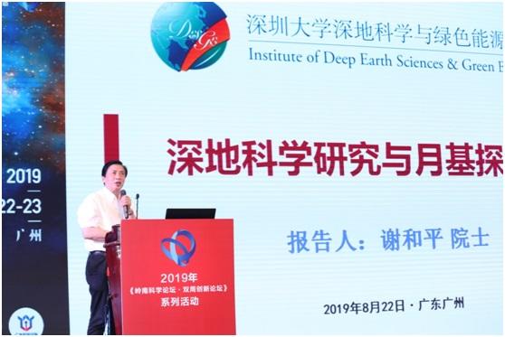 """广东省地球物理学会_""""深地、深海与深空对地探测""""高端论坛在广州召开 _企业头条 ..."""