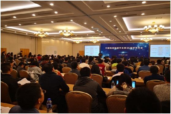 中国地球物理学会第35届学术年会成功举办