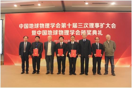 颁发中国地球物理科学技术奖