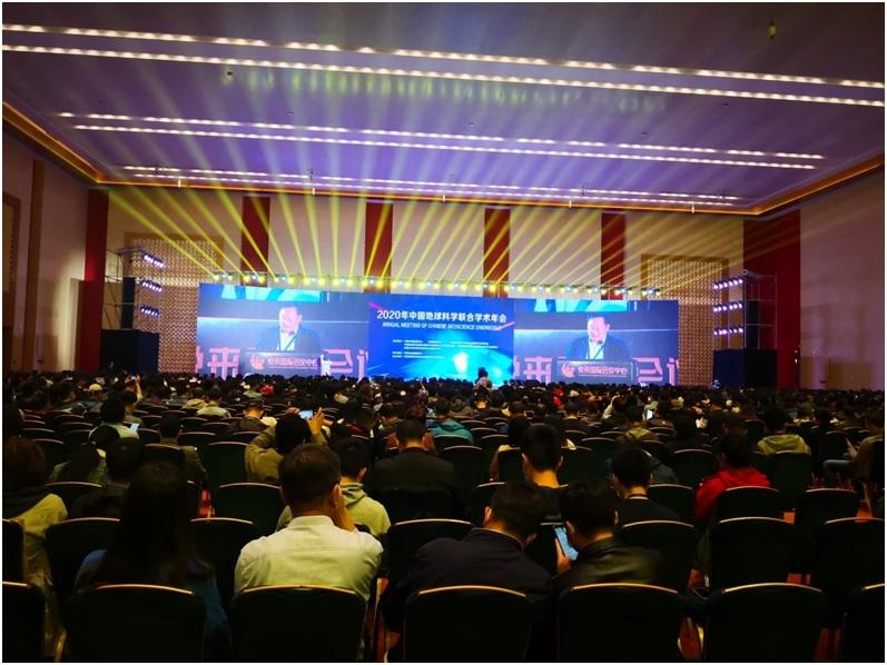 2020年中国地球科学联合学术年会隆重举办