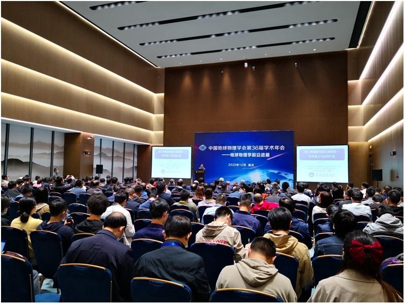 中国地球物理学会第36届学术年会成功举办