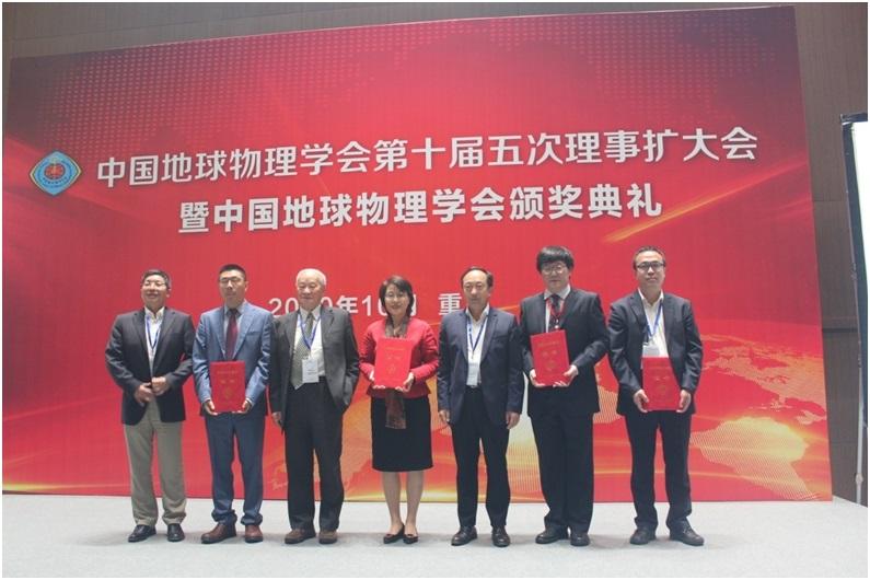 颁发2020年中国地球物理科学技术奖