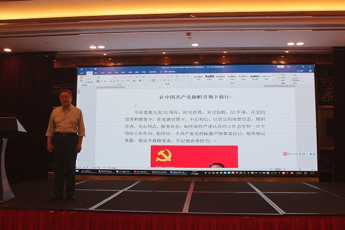 """中国地球物理学会党委委员刘元生同志做了""""光荣在党50周年""""的汇报"""